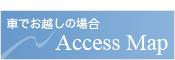 アクセスマップ(車でお越しの場合)はこちらから