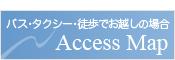 アクセスマップ(バスまたはタクシーでお越しの場合)はこちらから