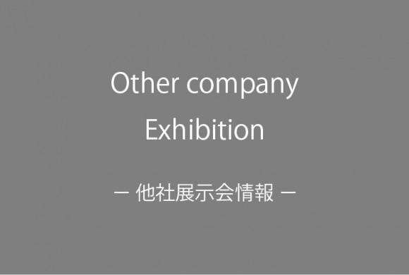 各メーカー展示会案内 2018/8/27更新