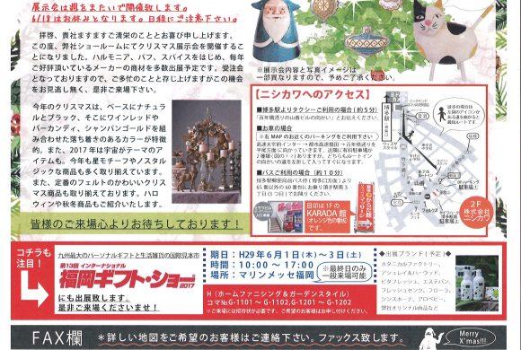 6月福岡ギフトショー・クリスマス展示会のお知らせ