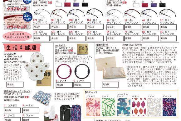 【7・8・9月企画】敬老の日特集