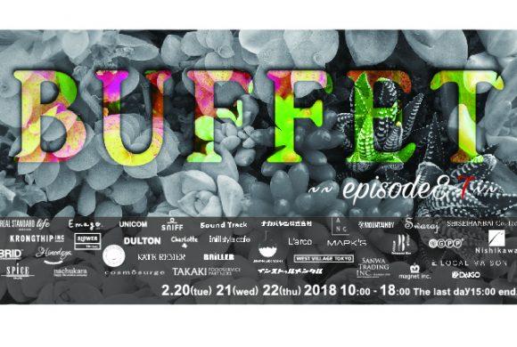 2月合同展示会【BUFFET-ビュッフェ-】のご案内