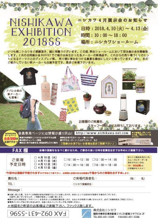 2018.4 ニシカワ展示会案内状