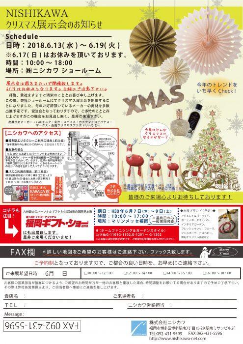 福岡GS・クリスマス展案内状2018