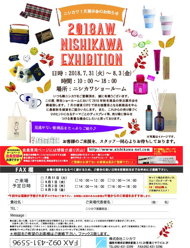 2018.07 ニシカワ展示会案内状