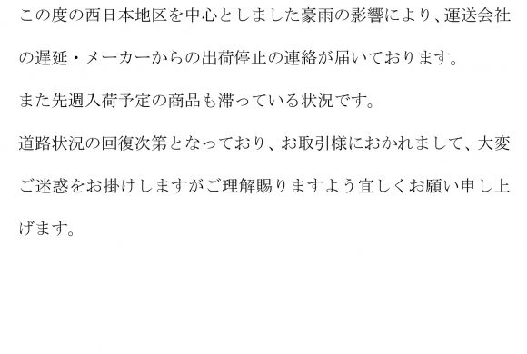西日本地区を中心とした豪雨の影響による配送遅延のご連絡