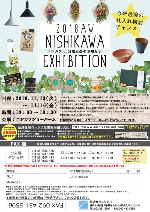 2018.11-ニシカワ展示会案内状