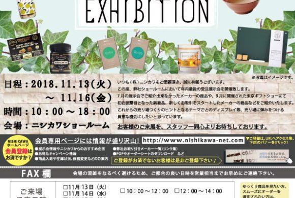 11月ニシカワ展示会のお知らせ