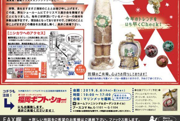 クリスマス展示会&6月福岡ギフトショーのご案内