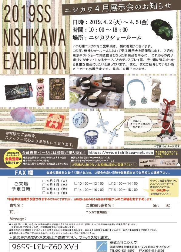 ★2019.4 ニシカワ展示会案内状-