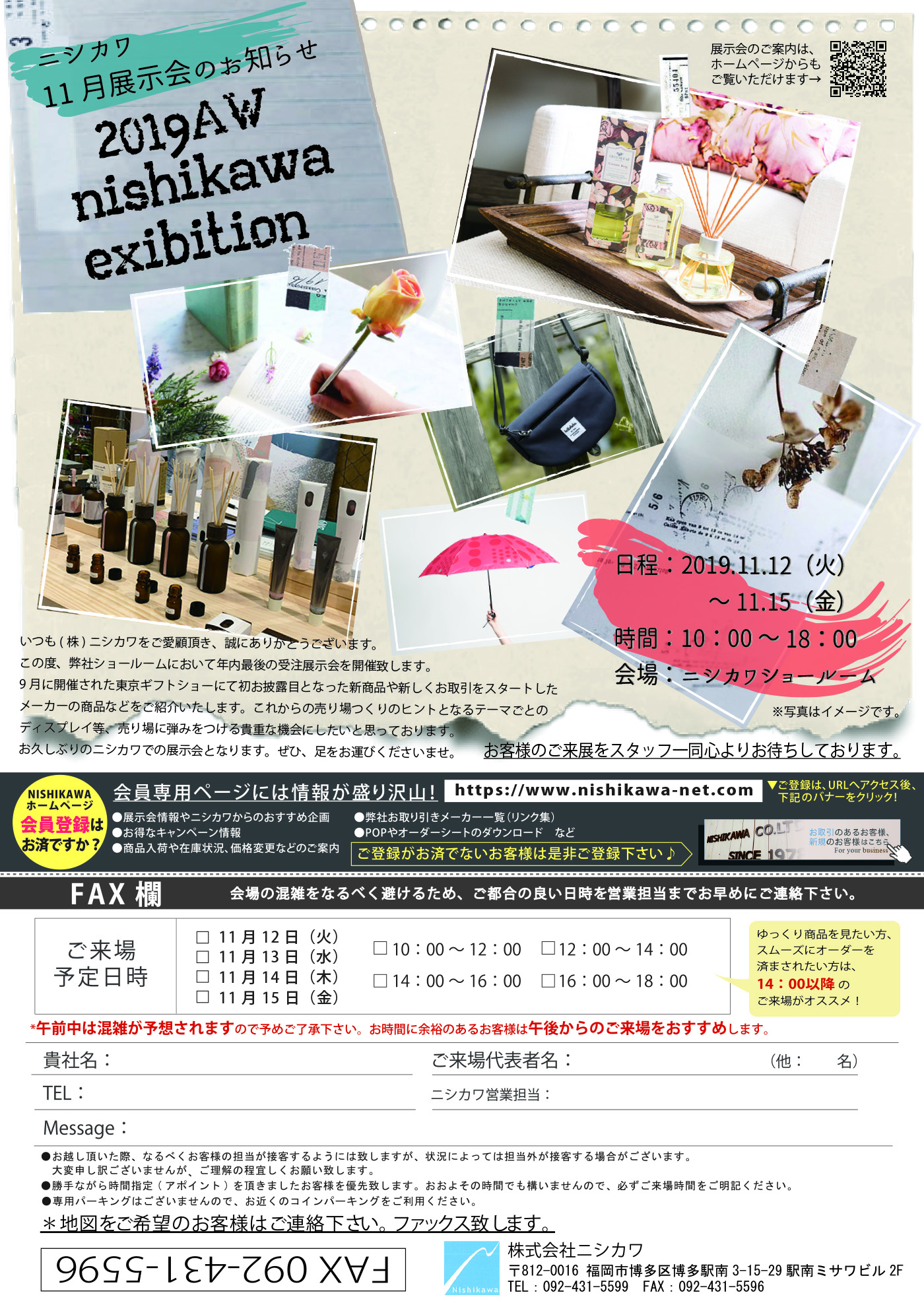 201911 ニシカワ展示会案内状