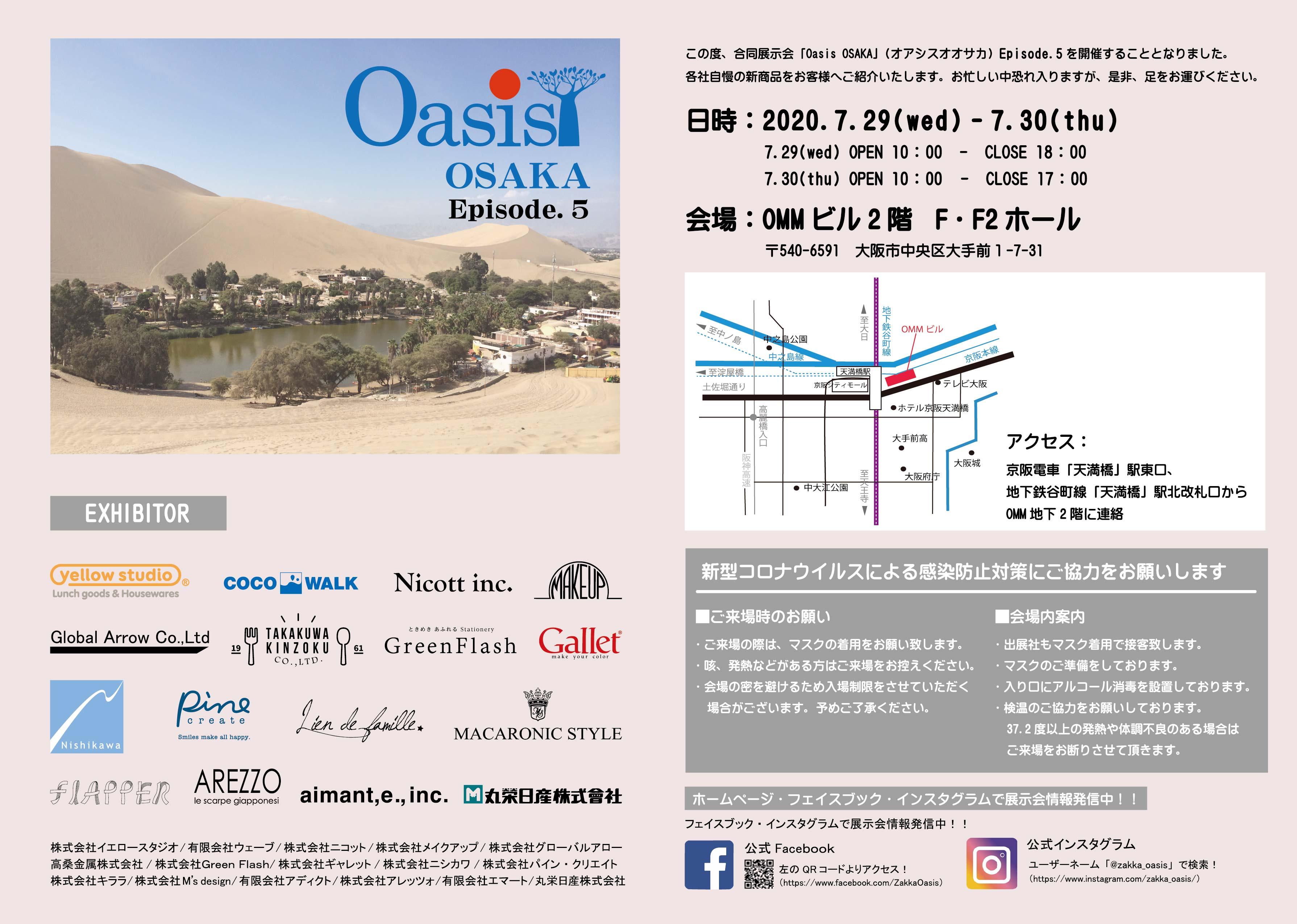 oasisOSAKA案内状Ep5