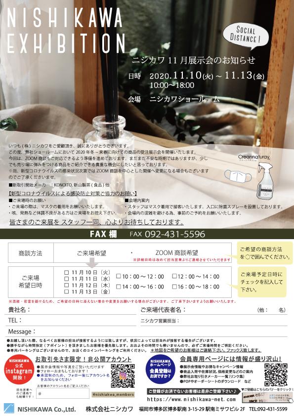 2020.11ニシカワ展示会案内状