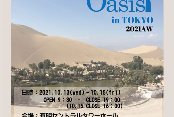 【Oasis-オアシス-】展示会出展のご案内